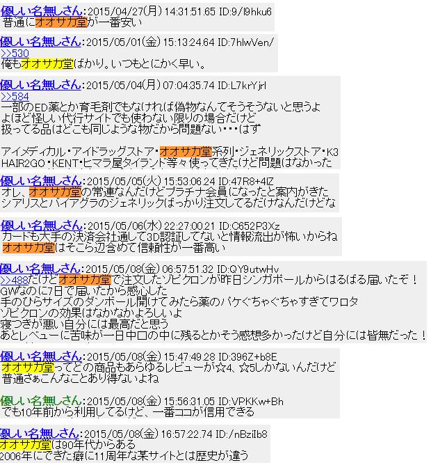 ページ オオサカ 堂 マイ